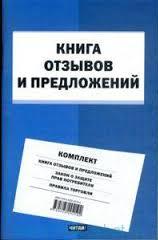 kniga-otzyivov1