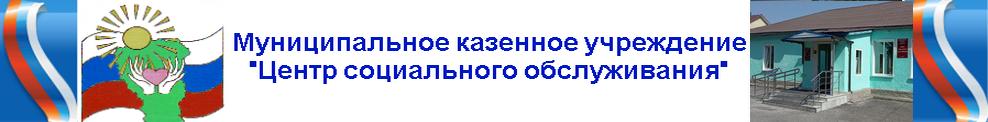 """МУНИЦИПАЛЬНОЕ      КАЗЕННОЕ      УЧРЕЖДЕНИЕ                          """"ЦЕНТР СОЦИАЛЬНОГО ОБСЛУЖИВАНИЯ"""""""